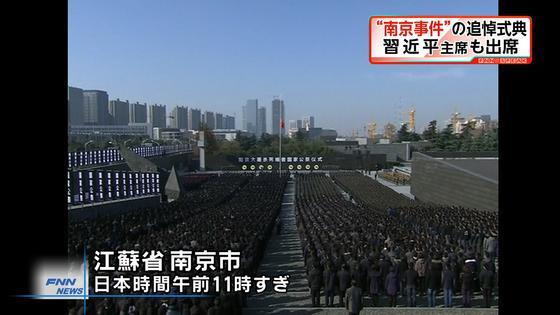 習近平「30万人が虐殺された」南京大虐殺「国家哀悼日」・南京事件否定も「次世代の党」が最適