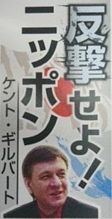 ケント・ギルバート 【反撃せよ!ニッポン】GHQの露骨で幼稚な嫌がらせ 馬鹿げた憲法論議を早く終わらせよ