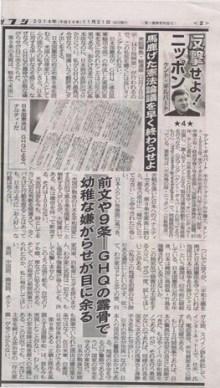 【反撃せよ!ニッポン】GHQの露骨で幼稚な嫌がらせ 馬鹿げた憲法論議を早く終わらせよ