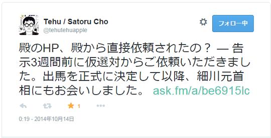 ちなみに細川元首相が出馬する際に公式HPをつくったのもTehu。