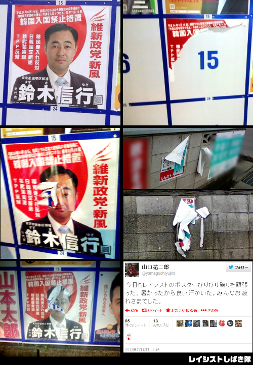 祐二郎「家で破いただけ」「やってない!日本の警察、信じてるぜ」・鈴木信行選挙ポスター200枚