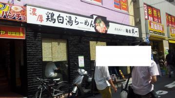 濃厚鶏そば 麺屋武一