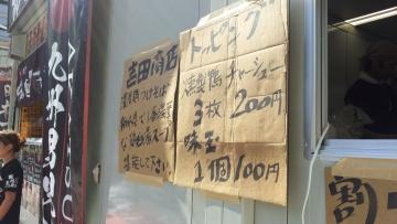 らーめん 吉田商店 (2)