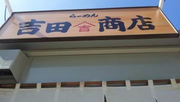 らーめん 吉田商店