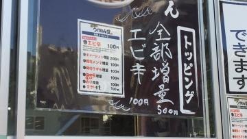 麺屋あっ晴れ つけめん堂 (2)