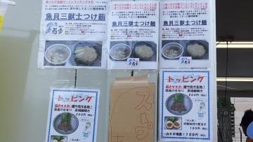 麺や而今 (2)