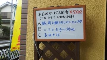 中華居酒屋 そのだ (2)