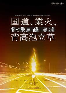 国道、業火…