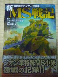 新MS戦記