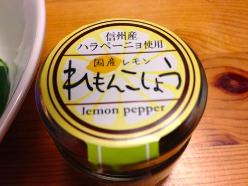 5レモンこしょう