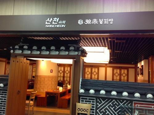 2ソウル駅山川