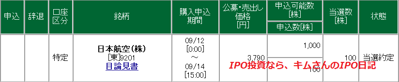 JAL 日本航空当選 IPOキム