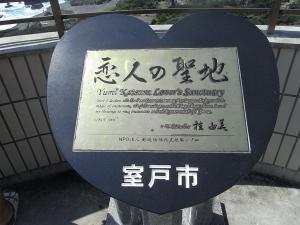 恋人たちの聖地…!!