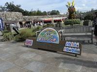 2012年10月8日まんのう公園