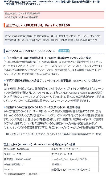 富士フィルム(FUJIFILM) FinePix XP200