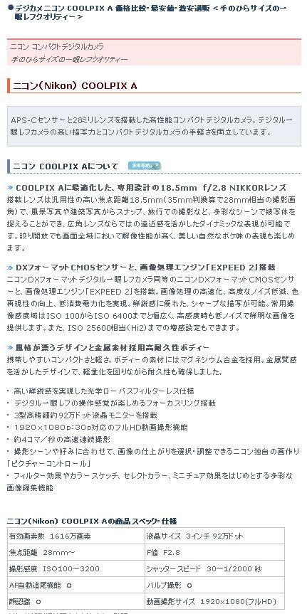 ニコン(Nikon) COOLPIX A