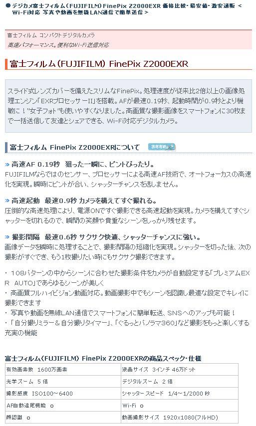 富士フィルム(FUJIFILM) FinePix Z2000EXR