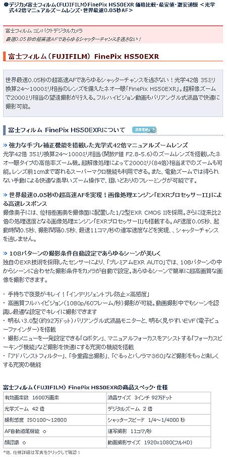 富士フィルム(FUJIFILM) FinePix HS50EXR