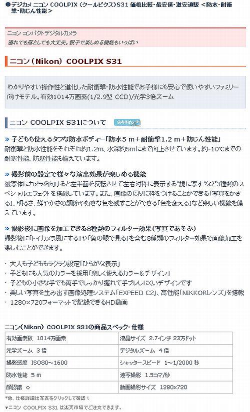 ニコン(Nikon) COOLPIX S31