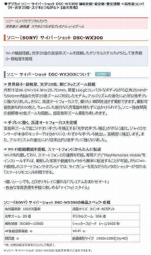 ソニー(SONY) サイバーショット DSC-WX300