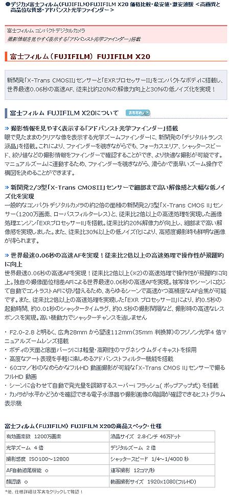 富士フィルム(FUJIFILM) FUJIFILM X20
