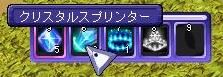 破壊精霊スキルスロット_1