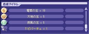 メトゥラ合成_1