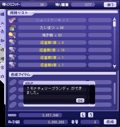 モナ合成_2