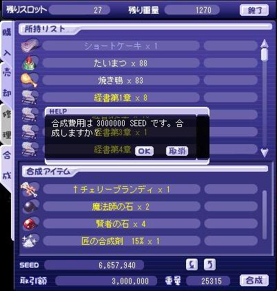モナ合成_1
