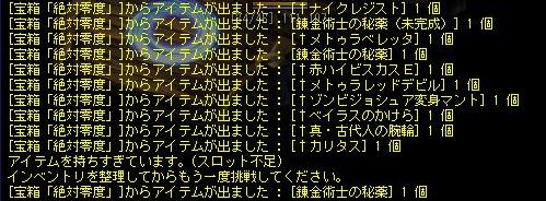 絶対零度_2
