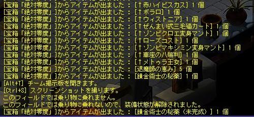 絶対零度_3