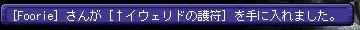 [Foorie] さんが [†イウェリドの護符] を手に入れました。_1