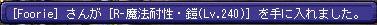 [Foorie] さんが [R-魔法耐性・鎧(Lv.240)] を手に入れました。