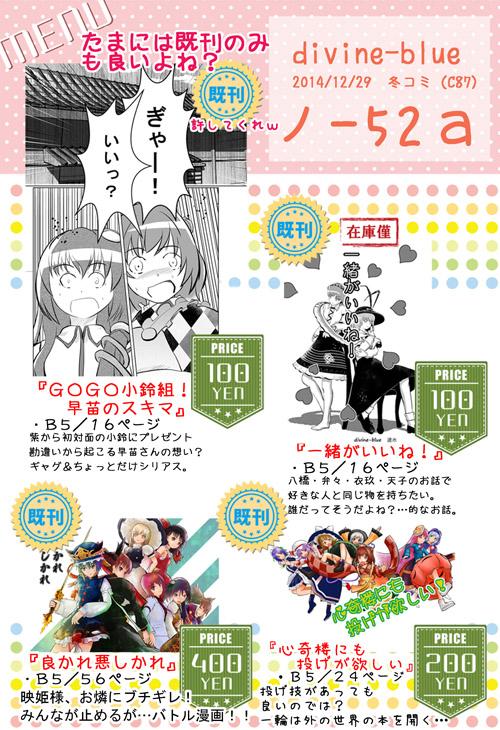 お品書き-2014-12-29