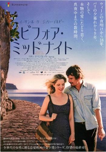 リチャード・リンクレイター監督 『ビフォア・ミッドナイト』 シリーズ3作目の舞台はギリシャ。
