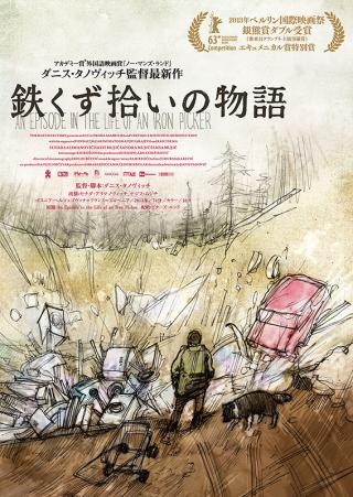 ダニス・タノヴィッチ 『鉄くず拾いの物語』ベルリン国際映画祭で三冠!