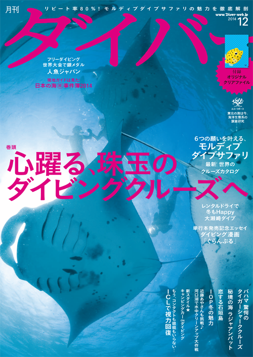 diver_cover1412go.png
