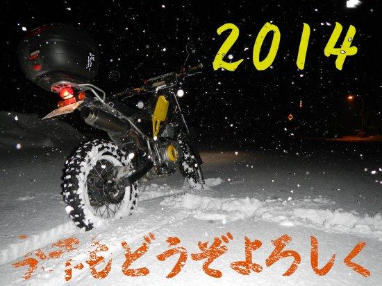 2014初乗り06