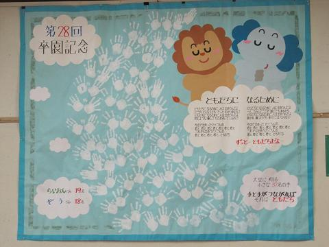 IMG_幼稚園8