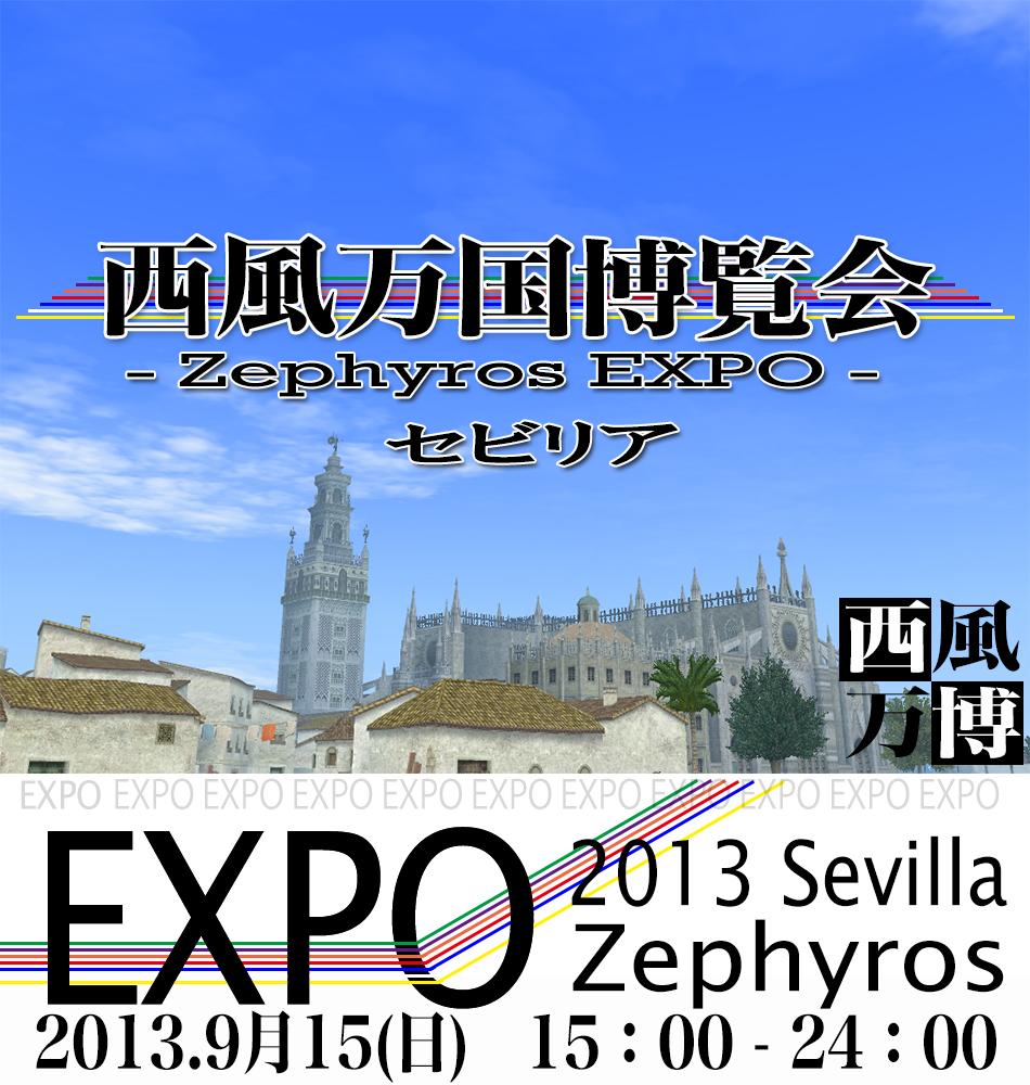 -Zephyros EXPO- セビリア