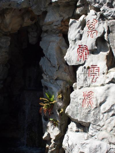 chinese+garden+010_convert_20120513170535.jpg