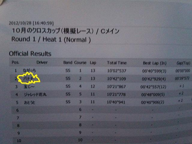 IMG_20121028_175338.jpg