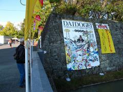 大道芸ワールドカップ in 静岡 2012 レポート【1日目・後編】