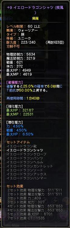 YD胴(疾風)