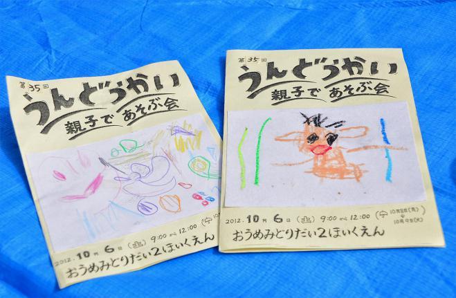 20121006undokai2.jpg