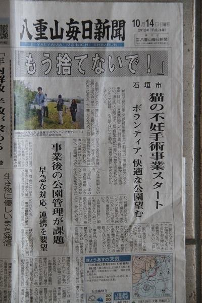 記事・石垣 004