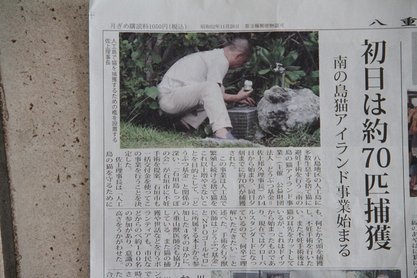 記事・石垣 001