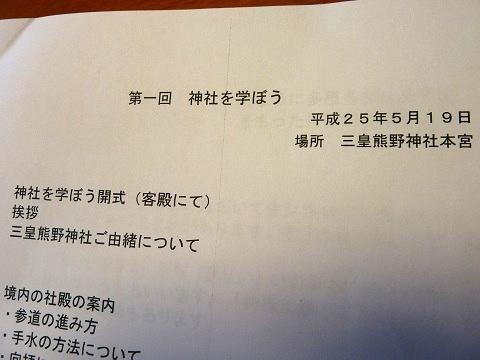 01神社を学ぼう!