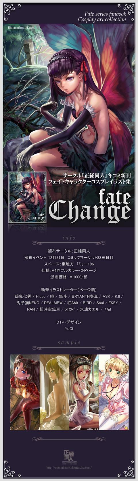 Fate Change