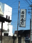 _雨情寿司